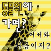 동물원 icon