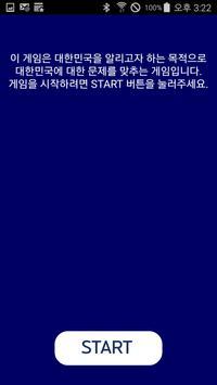 KoreaQ_알아보자 한국 poster