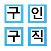 구인구직 icon