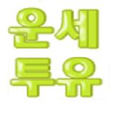 운세투유(오늘의 운세무료) icon