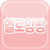 헬로앙팡 - 유아복쇼핑몰 북유럽스타일아동복 icon