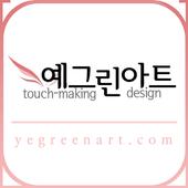 예그린아트 - 인테리어 디자인시공 icon