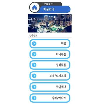 대박원룸나라 - 영남대원룸 영남대원룸매매 apk screenshot