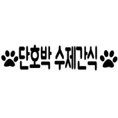 단호박 수제간식 - 반려동물 수제간식 icon