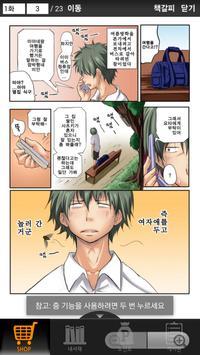 Menz-일본만화,신간만화,남자만화 apk screenshot