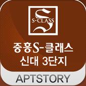 신대중흥 S클래스3단지 아파트 icon