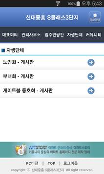 신대중흥 S클래스3단지 아파트 apk screenshot