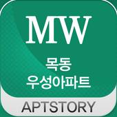 목동우성아파트 icon