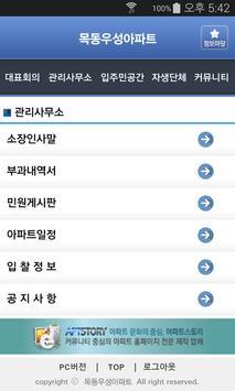 목동우성아파트 apk screenshot