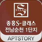 전남순천 S클래스1단지 아파트 icon