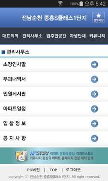 전남순천 S클래스1단지 아파트 apk screenshot