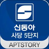 사당신동아5단지 아파트 icon