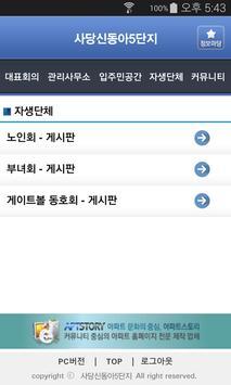 사당신동아5단지 아파트 apk screenshot