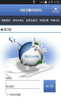 사당신동아5단지 아파트 poster