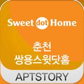 춘천쌍용 스윗닷홈 아파트 icon