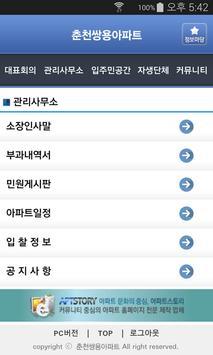 춘천쌍용 스윗닷홈 아파트 apk screenshot