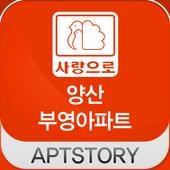 양산사랑으로부영아파트 icon