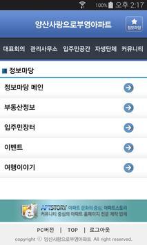 양산사랑으로부영아파트 apk screenshot