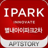 별내아이파크2차 아파트 icon