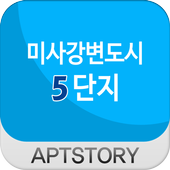 미사강변5단지 아파트 icon