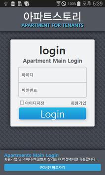 미사강변5단지 아파트 poster