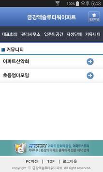 금강엑슬루타워 아파트 apk screenshot