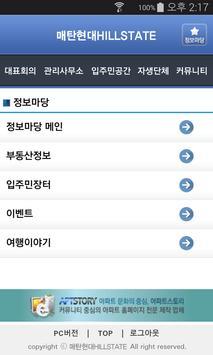 수원매탄힐스테이트 아파트 apk screenshot