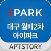 대구월배2차아이파크 아파트 icon