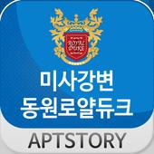 미사강변동원로얄듀크 아파트 icon