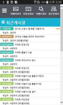 미사강변동원로얄듀크 아파트 apk screenshot
