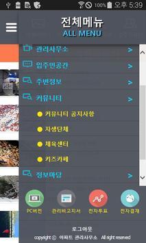 위례송파푸르지오 아파트 apk screenshot