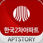 한국2차아파트 icon