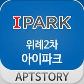 위례2차아이파크 아파트 icon