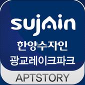 광교레이크파크한양수자인 아파트 icon