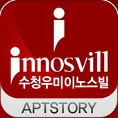 수청우미이노스빌 아파트 icon