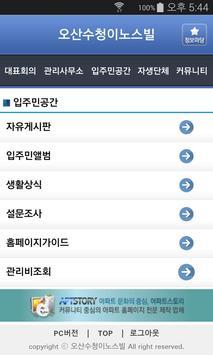 수청우미이노스빌 아파트 apk screenshot