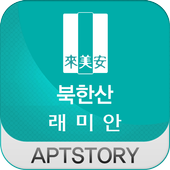 북한산래미안 아파트 icon