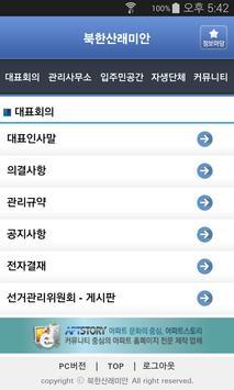북한산래미안 아파트 apk screenshot