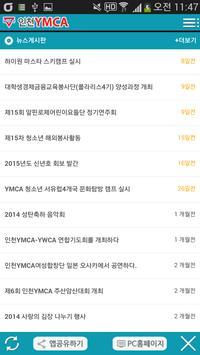 인천YMCA apk screenshot