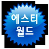 에스티월드 icon