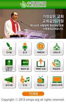 수원명성교회 poster