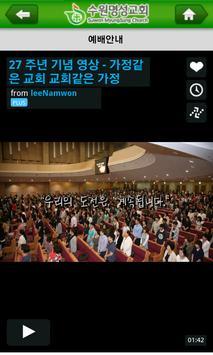 수원명성교회 apk screenshot