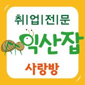 익산취업전문-익산잡 icon