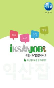익산취업전문-익산잡 poster