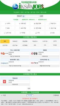 익산취업전문-익산잡 apk screenshot
