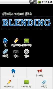 BLENDING Web poster
