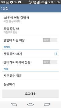 텔레그램 Plus (Unofficial) apk screenshot