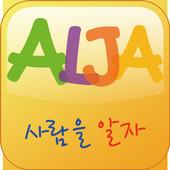 알자  - 출결 / 학원어플 / 출결관리 / 학원출결 icon