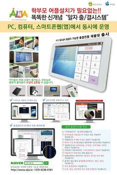 알자  - 출결 / 학원어플 / 출결관리 / 학원출결 poster
