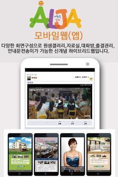 알자  - 출결 / 학원어플 / 출결관리 / 학원출결 apk screenshot